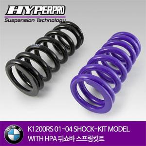 BMW K1200RS 01-04 SHOCK-KIT MODEL WITH HPA 뒤쇼바 스프링킷트 올린즈 하이퍼프로