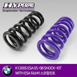 BMW K1200S ESA 05-08 SHOCK-KIT WITH ESA 뒤쇼바 스프링킷트 올린즈 하이퍼프로