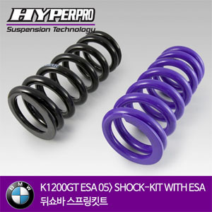 BMW K1200GT ESA 05> SHOCK-KIT WITH ESA 뒤쇼바 스프링킷트 올린즈 하이퍼프로