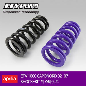 APRILIA ETV 1000 CAPONORD 02-07 SHOCK-KIT 뒤쇼바 스프링킷트 올린즈 하이퍼프로