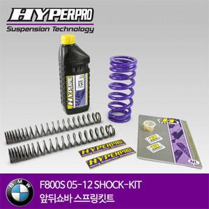 BMW F800S 05-12 COMBI-KIT 앞뒤쇼바 스프링킷트 올린즈 하이퍼프로