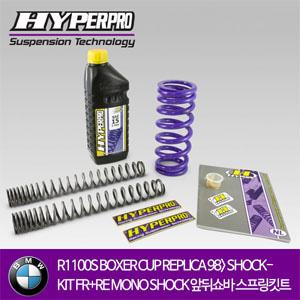 BMW R1100S BOXER CUP REPLICA 98> COMBI-KIT FR+RE MONO SHOCK 앞뒤쇼바 스프링킷트 올린즈 하이퍼프로