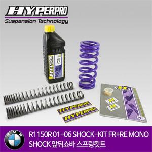 BMW R1150R 01-06 COMBI-KIT FR+RE MONO SHOCK 앞뒤쇼바 스프링킷트 올린즈 하이퍼프로
