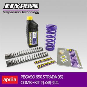 APRILIA PEGASO 650 STRADA 05> COMBI-KIT 앞뒤쇼바 스프링킷트 올린즈 하이퍼프로