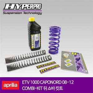 APRILIA ETV 1000 CAPONORD 08-12 COMBI-KIT 앞뒤쇼바 스프링킷트 올린즈 하이퍼프로
