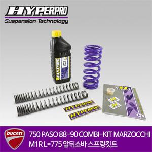 DUCATI 750 PASO 88-90 COMBI-KIT MARZOCCHI M1R L=775 앞뒤쇼바 스프링킷트 올린즈 하이퍼프로