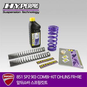 DUCATI 851 SP2 90> COMBI-KIT OHLINS FR+RE 앞뒤쇼바 스프링킷트 올린즈 하이퍼프로