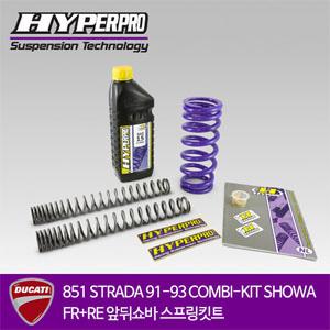 DUCATI 851 STRADA 91-93 COMBI-KIT SHOWA FR+RE 앞뒤쇼바 스프링킷트 올린즈 하이퍼프로