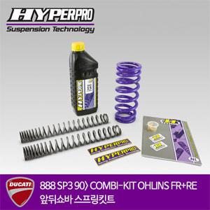 DUCATI 888 SP3 90> COMBI-KIT OHLINS FR+RE 앞뒤쇼바 스프링킷트 올린즈 하이퍼프로