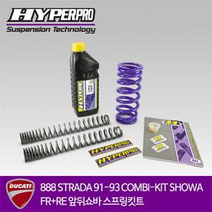 DUCATI 888 STRADA 91-93 COMBI-KIT SHOWA FR+RE 앞뒤쇼바 스프링킷트 올린즈 하이퍼프로