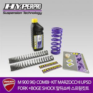DUCATI M 900 96> COMBI-KIT MARZOCCHI UPSD FORK +BOGE SHOCK 앞뒤쇼바 스프링킷트 올린즈 하이퍼프로
