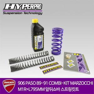 DUCATI 906 PASO 89-91 COMBI-KIT MARZOCCHI M1R=L795MM 앞뒤쇼바 스프링킷트 올린즈 하이퍼프로
