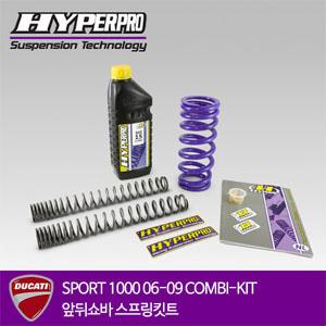 DUCATI SPORT 1000 06-09 COMBI-KIT 앞뒤쇼바 스프링킷트 올린즈 하이퍼프로
