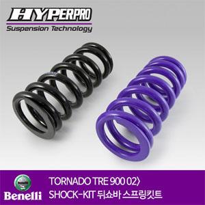 BENELLI TORNADO TRE 900 02> SHOCK-KIT 뒤쇼바 스프링킷트 올린즈 하이퍼프로