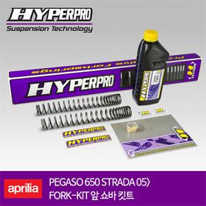 APRILIA PEGASO 650 STRADA 05> FORK-KIT 앞쇼바 스프링킷트 올린즈 하이퍼프로