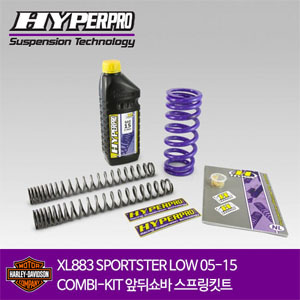 HARLEY DAVIDSON XL883 SPORTSTER LOW 05-15 COMBI-KIT 앞뒤쇼바 스프링킷트 올린즈 하이퍼프로