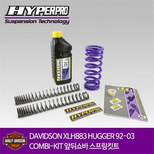 HARLEY DAVIDSON XLH883 HUGGER 92-03 COMBI-KIT 앞뒤쇼바 스프링킷트 올린즈 하이퍼프로