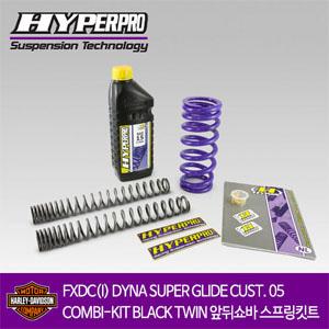 HARLEY DAVIDSON FXDC(I) DYNA SUPER GLIDE CUST. 05 COMBI-KIT BLACK TWIN 앞뒤쇼바 스프링킷트 올린즈 하이퍼프로