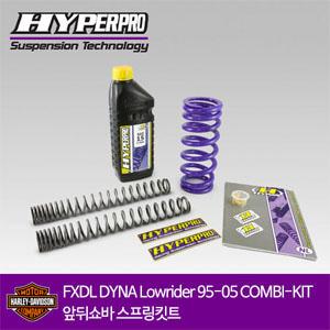 HARLEY DAVIDSON FXDL DYNA Lowrider 95-05 COMBI-KIT 앞뒤쇼바 스프링킷트 올린즈 하이퍼프로