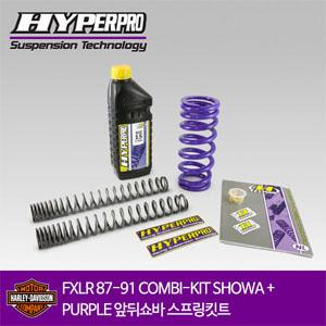 HARLEY DAVIDSON FXLR 87-91 COMBI-KIT SHOWA + PURPLE 앞뒤쇼바 스프링킷트 올린즈 하이퍼프로
