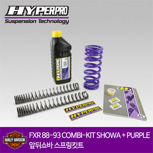 HARLEY DAVIDSON FXR 88-93 COMBI-KIT SHOWA + PURPLE 앞뒤쇼바 스프링킷트 올린즈 하이퍼프로