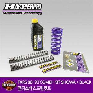 HARLEY DAVIDSON FXRS 88-93 COMBI-KIT SHOWA + BLACK 앞뒤쇼바 스프링킷트 올린즈 하이퍼프로