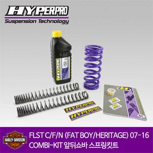 HARLEY DAVIDSON FLST C/F/N (FAT BOY/HERITAGE) 07-16 COMBI-KIT 앞뒤쇼바 스프링킷트 올린즈 하이퍼프로