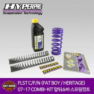 HARLEY DAVIDSON FLST C/F/N (FAT BOY / HERITAGE) 07-17 COMBI-KIT 앞뒤쇼바 스프링킷트 올린즈 하이퍼프로
