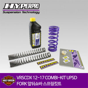 HARLEY DAVIDSON VRSCDX 12-17 COMBI-KIT UPSD FORK 앞뒤쇼바 스프링킷트 올린즈 하이퍼프로