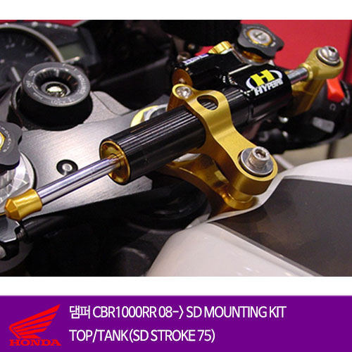 HONDA CBR1000RR 08-> SD MOUNTING KIT TOP/TANK(SD STROKE 75) 하이퍼프로 댐퍼 올린즈