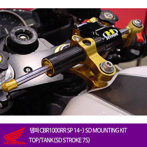 HONDA CBR1000RR SP 14-> SD MOUNTING KIT TOP/TANK(SD STROKE 75) 하이퍼프로 댐퍼 올린즈