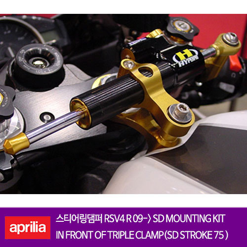 APRILIA 아프릴리아 RSV4R (-2009) SD MOUNTING KIT IN FRONT OF TRIPLE CLAMP(SD STROKE 75 ) 하이퍼프로 댐퍼 올린즈
