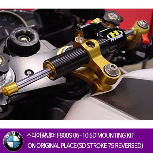 BMW F800S 06-10 SD MOUNTING KIT ON ORIGINAL PLACE(SD STROKE 75 REVERSED) 하이퍼프로 댐퍼 올린즈