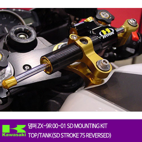 KAWASAKI ZX-9R 00-01 SD MOUNTING KIT TOP/TANK(SD STROKE 75 REVERSED) 하이퍼프로 댐퍼 올린즈