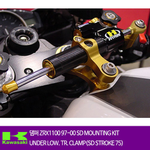 KAWASAKI ZRX1100 97-00 SD MOUNTING KIT UNDER LOW. TR. CLAMP(SD STROKE 75) 하이퍼프로 댐퍼 올린즈
