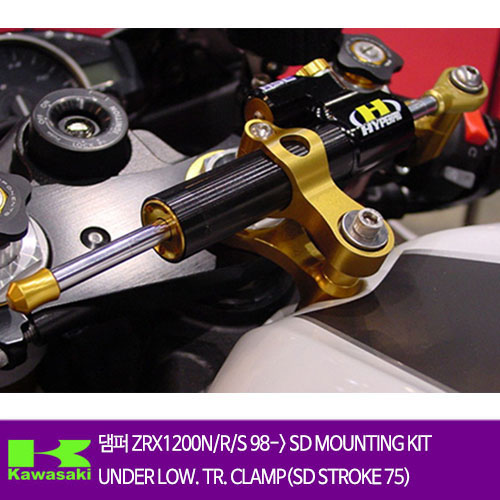 KAWASAKI ZRX1200N/R/S 98-> SD MOUNTING KIT UNDER LOW. TR. CLAMP(SD STROKE 75) 하이퍼프로 댐퍼 올린즈
