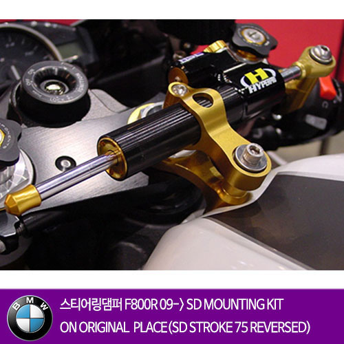 BMW F800R 09-> SD MOUNTING KIT ON ORIGINAL PLACE(SD STROKE 75 REVERSED) 하이퍼프로 댐퍼 올린즈