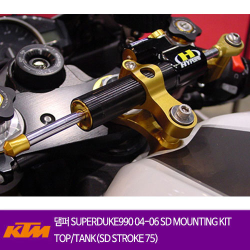 KTM SUPERDUKE990 04-06 SD MOUNTING KIT TOP/TANK(SD STROKE 75) 하이퍼프로 댐퍼 올린즈