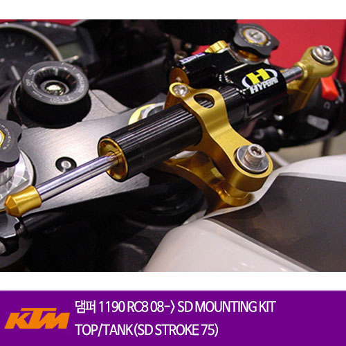 KTM 1190 RC8 08-> SD MOUNTING KIT TOP/TANK(SD STROKE 75) 하이퍼프로 댐퍼 올린즈