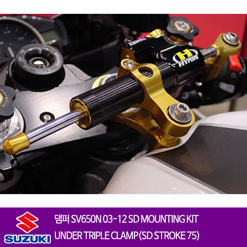 SUZUKI SV650N 03-12 SD MOUNTING KIT UNDER TRIPLE CLAMP(SD STROKE 75) 하이퍼프로 댐퍼 올린즈