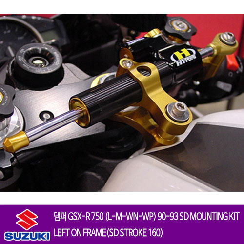 SUZUKI GSX-R750 (L-M-WN-WP) 90-93 SD MOUNTING KIT LEFT ON FRAME(SD STROKE 160) 하이퍼프로 댐퍼 올린즈