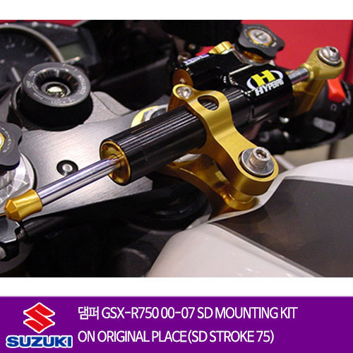 SUZUKI GSX-R750 00-07 SD MOUNTING KIT ON ORIGINAL PLACE(SD STROKE 75) 하이퍼프로 댐퍼 올린즈