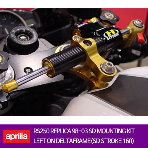 APRILIA 아프릴리아 RS250 REPLICA (98-03) SD MOUNTING KIT LEFT ON DELTAFRAME(SD STROKE 160) 하이퍼프로 댐퍼 올린즈