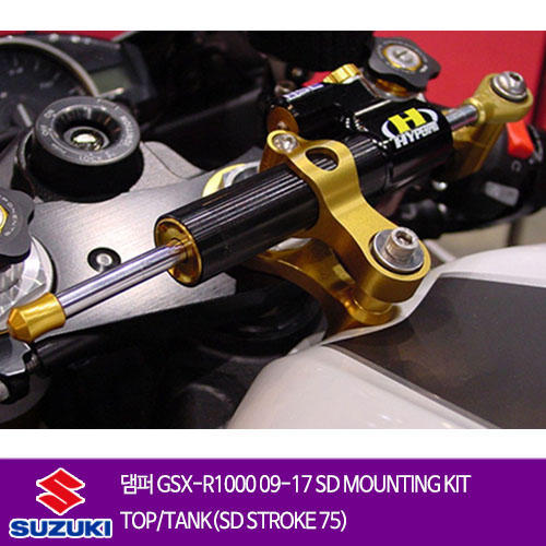 SUZUKI GSX-R1000 09-17 SD MOUNTING KIT TOP/TANK(SD STROKE 75) 하이퍼프로 댐퍼 올린즈