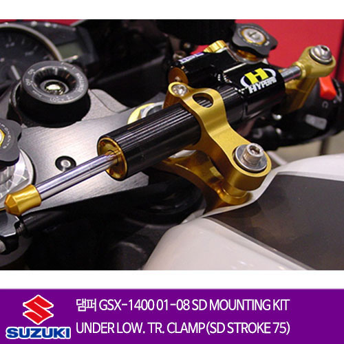 SUZUKI GSX-1400 01-08 SD MOUNTING KIT UNDER LOW. TR. CLAMP(SD STROKE 75) 하이퍼프로 댐퍼 올린즈