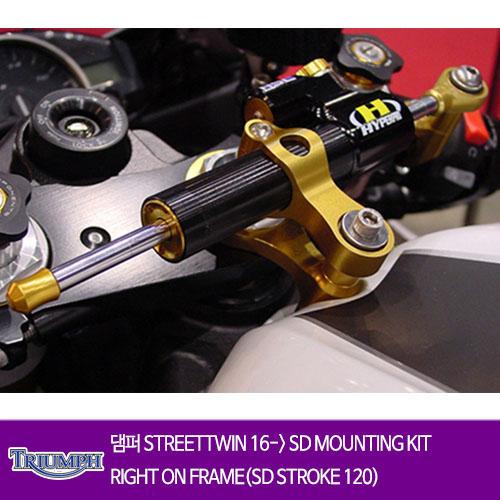TRIUMPH 트라이엄프 스트리트 트윈 16-> SD MOUNTING KIT RIGHT ON FRAME(SD STROKE 120) 하이퍼프로 댐퍼 올린즈