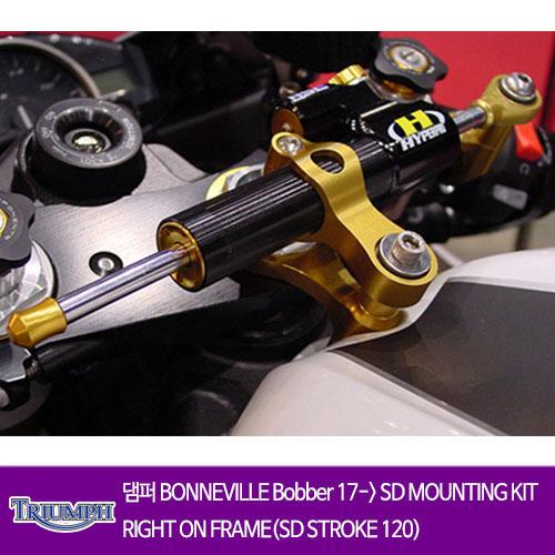 TRIUMPH 트라이엄프 본네빌 Bobber 17-> SD MOUNTING KIT RIGHT ON FRAME(SD STROKE 120) 하이퍼프로 댐퍼 올린즈
