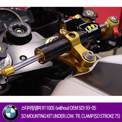 BMW R1100S (without OEM SD) 93-05 SD MOUNTING KIT UNDER LOW. TR. CLAMP(SD STROKE 75) 하이퍼프로 댐퍼 올린즈