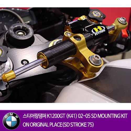 BMW K1200GT (K41) 02-05 SD MOUNTING KIT ON ORIGINAL PLACE(SD STROKE 75) 하이퍼프로 댐퍼 올린즈