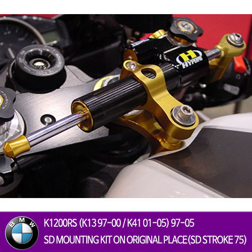 BMW K1200RS (K13 97-00 / K41 01-05) 97-05 SD MOUNTING KIT ON ORIGINAL PLACE(SD STROKE 75) 하이퍼프로 댐퍼 올린즈